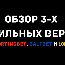 Обзор 3-х мобильных версий букмекеров: Sportingbet, Baltbet и 10bet